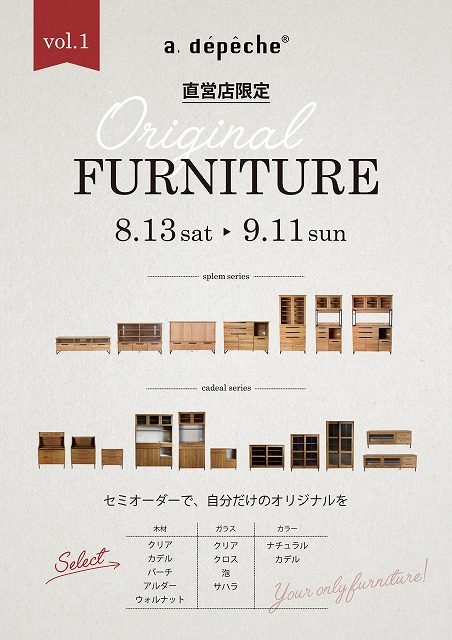 s-OriginalFURNITURE_A4