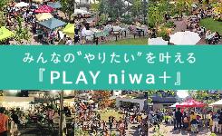 """みんなの""""やりたい""""を叶える『PLAY niwa+』"""