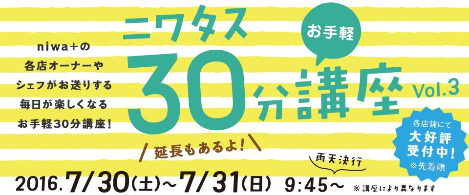 ニワタス30分講座Vol.3