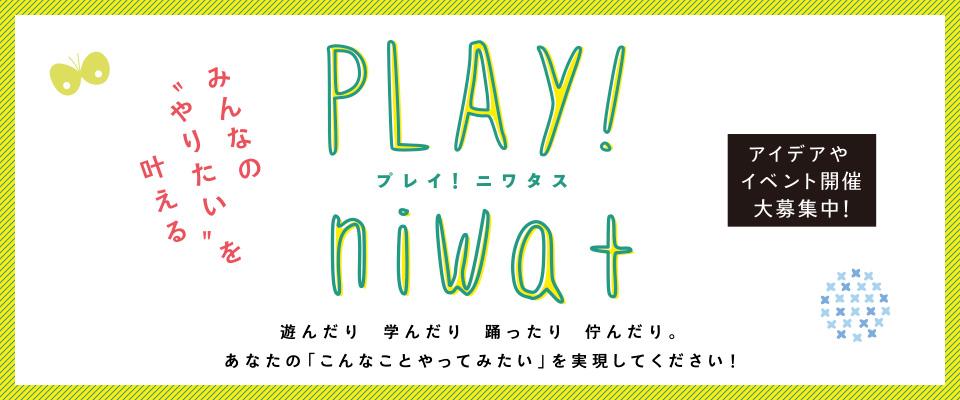 """みんなの""""やりたい""""を叶える 『PLAY niwa+』"""