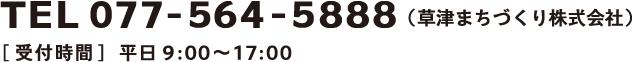 TEL 077-564-5888(草津まちづくり株式会社)