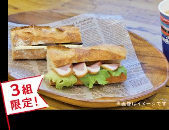 Boulangerie 6 親子でサンドイッチ作り 3組限定!
