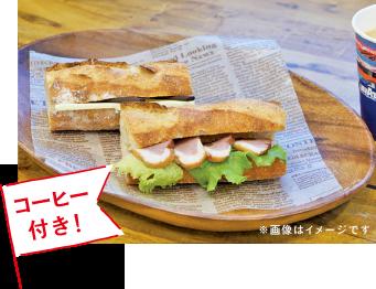 Boulangerie 6 パン屋さんが教えるサンドイッチ講座 コーヒー付き!