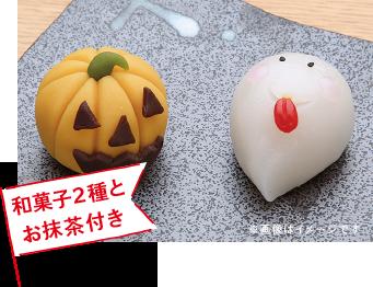 叶 匠壽庵 (カノウショウジュアン) 和菓子教室 ハロウィンヴァージョン 和菓子2種とお抹茶付き