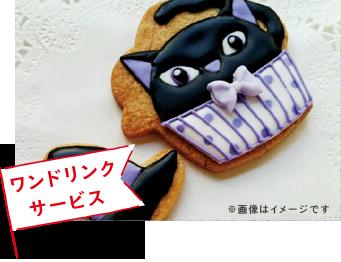 cafe tori(カフェ トリ)ハロウィンアイシングクッキー作り講座 ワンドリンクサービス