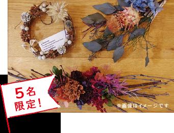 a.dépêche(ア.デペシュ)秋のフラワーアレンジ5名限定!