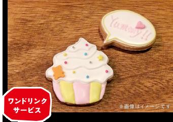 cafe tori(カフェ トリ)アイシングクッキー講座