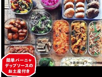 Misora Terrace Italy(ミソラ テラス イタリー)つくりおき野菜で簡単お弁当講座