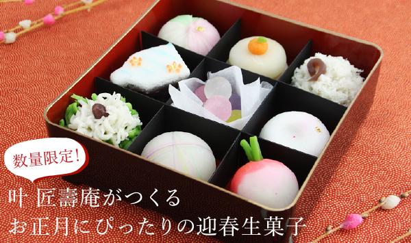 数量限定!叶 匠壽庵がつくるお正月にぴったりの迎春生菓子