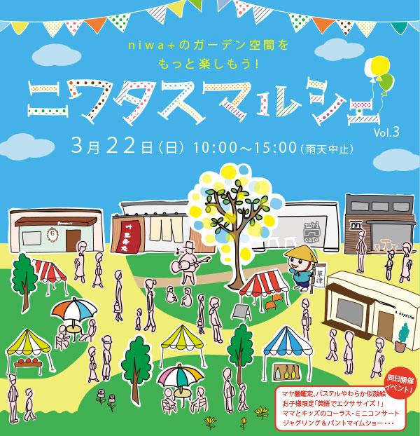 3月22日(日)「ニワタスマルシェ Vol.3」を開催します!