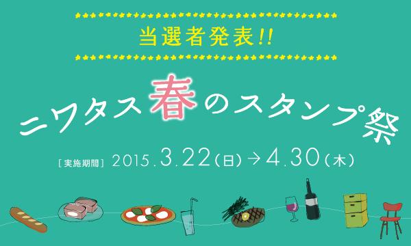 ニワタス春のスタンプ祭 当選者発表!!