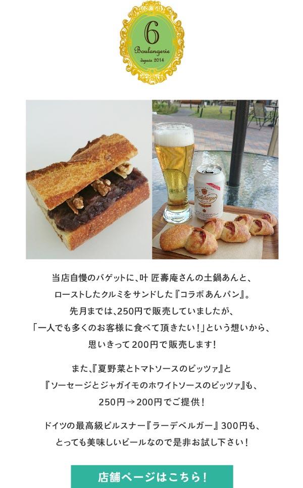 当店自慢のバゲットに、叶 匠壽庵さんの土鍋あんと、ローストしたクルミをサンドした『コラボあんパン』。先月までは、250円で販売していましたが、「一人でも多くのお客様に食べて頂きたい!」という想いから、思いきって200円で販売します!また、『夏野菜とトマトソースのピッツァ』と『ソーセージとジャガイモのホワイトソースのピッツァ』も、250円→200円でご提供!ドイツの最高級ピルスナー『ラーデベルガー』300円も、とっても美味しいビールなので是非お試し下さい!