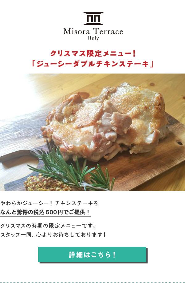 【Misora Terrace Italy】クリスマス限定メニュー!「ジューシーダブルチキンステーキ」