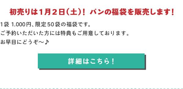 【Boulangerie 6】初売りは1月2日(土)!パンの福袋を販売します!