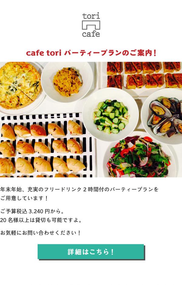 【cafe tori】パーティープランのご案内!年末年始、充実のフリードリンク2時間付のパーティープランをご用意しています!