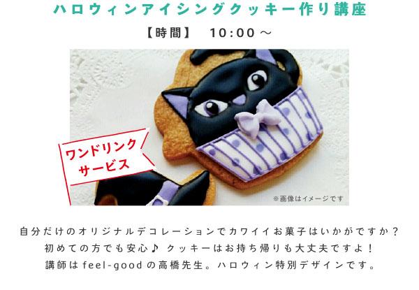 【cafe tori】ハロウィンアイシングクッキー作り講座 自分だけのオリジナルデコレーションでカワイイお菓子はいかがですか?初めての方でも安心♪ クッキーはお持ち帰りも大丈夫ですよ!講師はfeel-goodの高橋先生。ハロウィン特別デザインです。