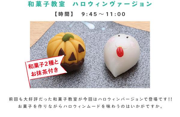 【叶 匠壽庵】和菓子教室 前回も大好評だった和菓子教室が今回はハロウィンバージョンで登場です!!お菓子を作りながらハロウィンムードを味わうのはいかがですか。