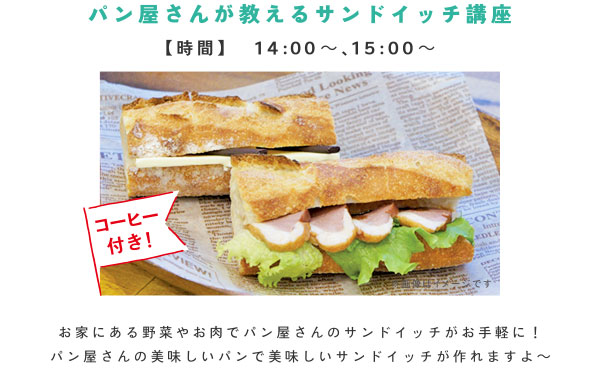 【Boulangerie 6】パン屋さんが教えるサンドイッチ講座 お家にある野菜やお肉でパン屋さんのサンドイッチがお手軽に!パン屋さんの美味しいパンで美味しいサンドイッチが作れますよ~