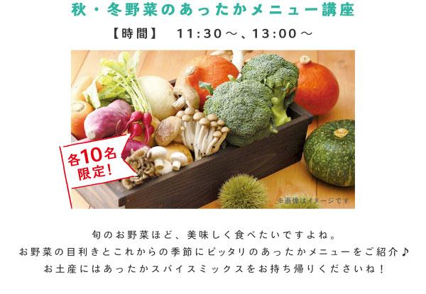 【Misora Terrace Italy】秋・冬野菜のあったかメニュー講座 旬のお野菜ほど、美味しく食べたいですよね。お野菜の目利きとこれからの季節にピッタリのあったかメニューをご紹介♪お土産にはあったかスパイスミックスをお持ち帰りくださいね!