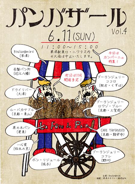 くさつパンバザール Vol.4