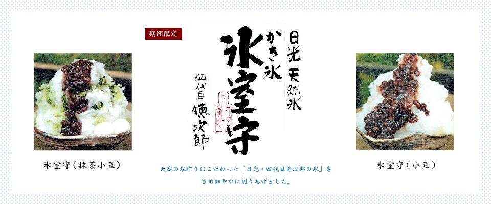 【夏季限定】天然氷のかき氷「氷室守(ひむろもり)」を6月15日(木)より販売開始します!