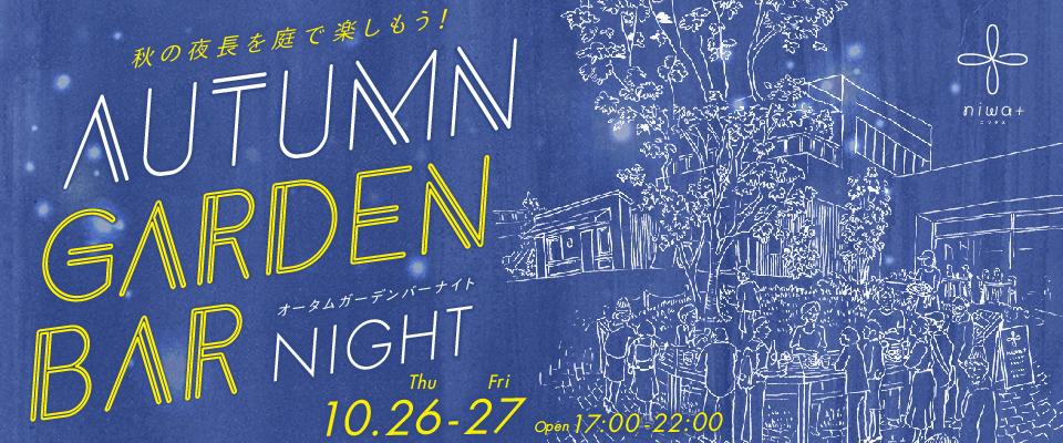 秋の夜長を庭で楽しもう!Autumn GARDEN BAR NIGHT(オータムガーデンバーナイト)開催決定!