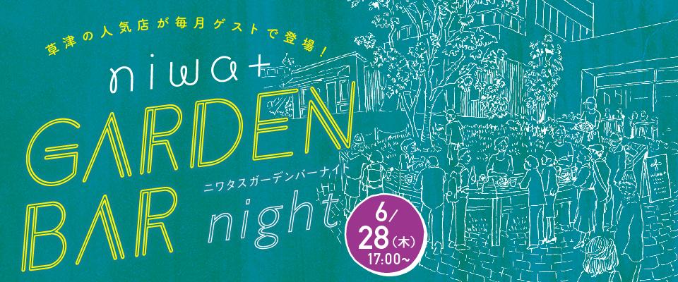 GARDEN BAR night(ニワタスガーデンバーナイト)6月28日開催!!