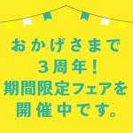 おかげさまで、niwa+3周年!期間限定フェア開催中です。