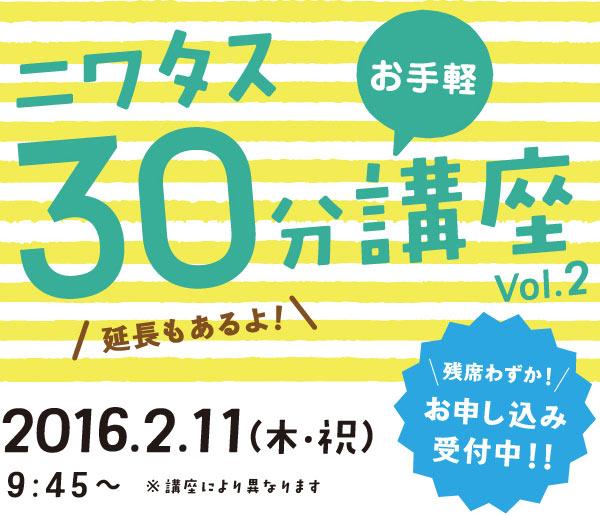 【来週木曜の11日(建国記念の日)、「お手軽30分講座」のvol.2を開催します!開催日は2016年2月11日(木・祝)9:45~ ※講座により異なります。残席わずか!お申し込み受付中!!