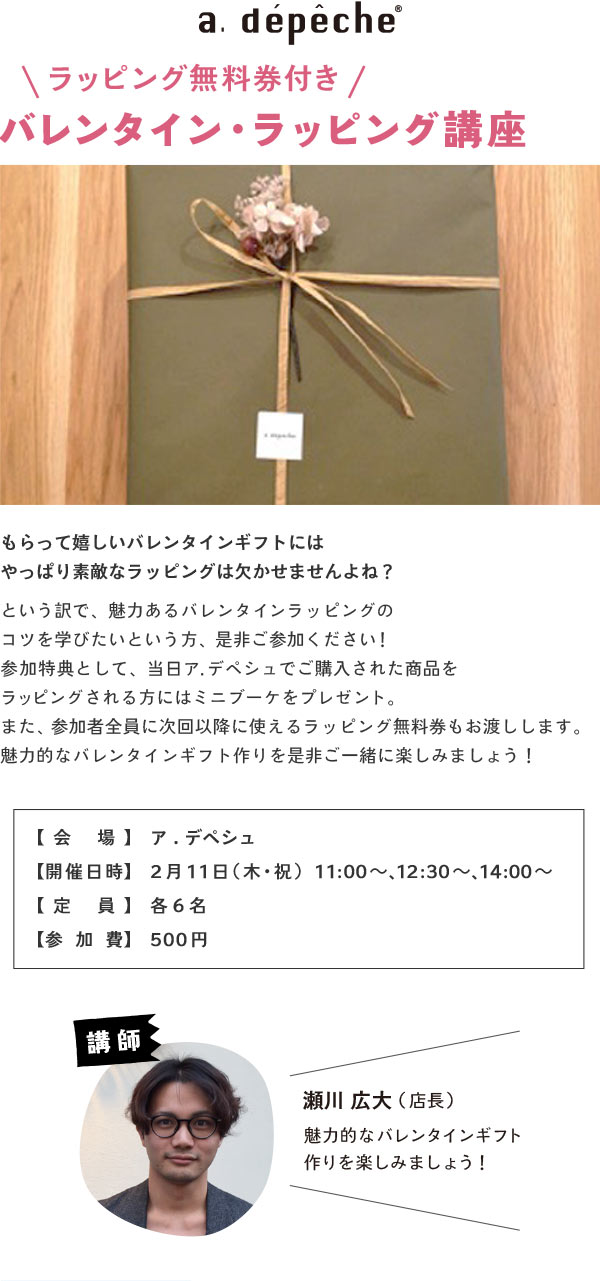 【a.depeche】ラッピング無料券付きバレンタイン・ラッピング講座