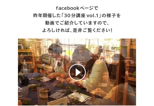 facebookで昨年開催した「30分講座vol.1」の様子を動画で紹介していますので、よろしければ、ぜひご覧ください!