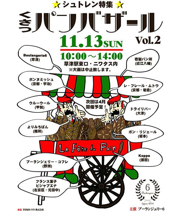 くさつパンバザール Vol.2