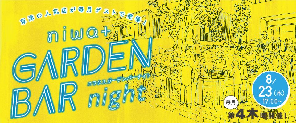 GARDEN BAR night(ニワタスガーデンバーナイト)8月23日開催!!