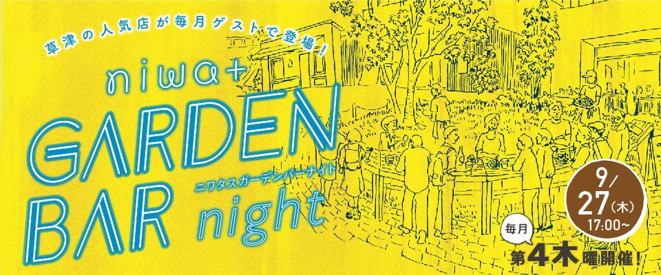 GARDEN BAR night(ニワタスガーデンバーナイト)9月27日開催!!